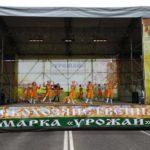 30 августа в Сланцах пройдет ярмарка
