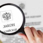 Какие законы вступят в России в силу с 1 июля 2018 года?