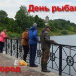 День рыбака 2018. Ивангород. (Видео)