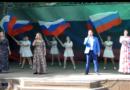 Выступление ГДК в День Государственного флага Российской Федерации.