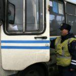 Пассажирские перевозки проверят на соблюдение требований законодательства