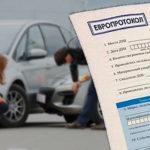 Госавтоинспекция призывает автомобилистов активнее использовать процедуру оформления ДТП по Европротоколу