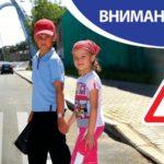 В  преддверии летних каникул инспекторы ГИБДД напомнят о безопасности на дороге
