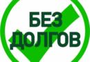 Госавтоинспекция г.Сланцы призывает встретить Новый год без долгов