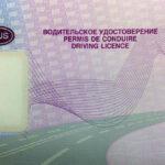 ГИБДД рекомендует до 31 декабря заменить просроченные водительские удостоверения