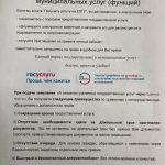 Памятка «Государственные услуга на портале ЕПГУ»